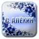 Алехин С.